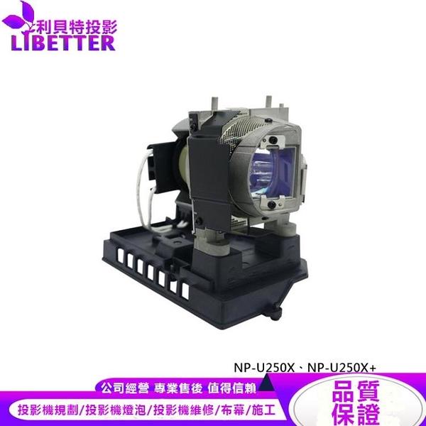 NEC NP19LP 原廠投影機燈泡 For NP-U250X、NP-U250X