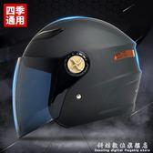 AD摩托車頭盔男士半覆式夏季防曬半盔四季女電動車安全帽電瓶機車 igo科炫數位