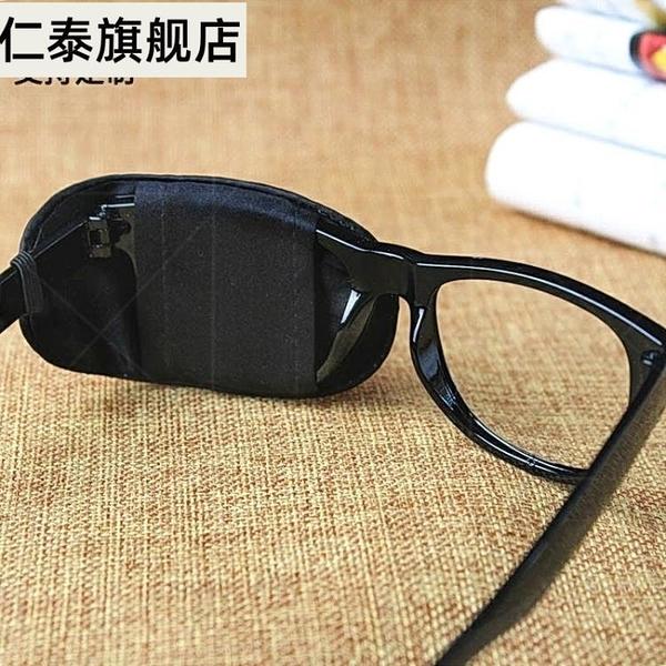 遮蓋視力矯正遮眼罩全斜視弱視訓練單眼專用遮眼睛的布兒童單只