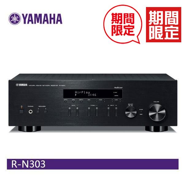 【期間限定+24期0利率】YAMAHA R-N303 綜合擴大機 公司貨