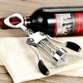 開酒器 家用紅酒開瓶器 多功能葡萄酒開酒器啤酒啟瓶器起瓶器瓶年貨慶典 限時鉅惠