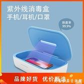UVC紫外線殺菌消毒器首飾美妝工具手機表奶嘴內衣內褲消毒盒柜 創意家居