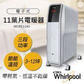 送!法蘭絨毛毯【惠而浦Whirlpool】電子式11葉片電暖器 WORE11AS