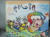 【書寶二手書T8/少年童書_JDE】雲妖的寶貝_故事:林滿秋