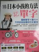 【書寶二手書T1/語言學習_YDW】用日本小孩的方法記單字:圖解單字+聽力,不用背就能…