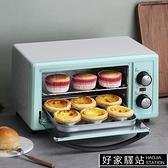 電烤箱迷你家用烘焙多功能全自動小型烤箱蛋糕 220V