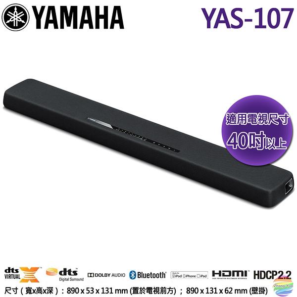 《出清促銷中》YAMAHA山葉 Soundbar藍牙前置環繞劇院YAS-107(公司貨)