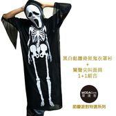 【摩達客】萬聖派對變裝-黑白骷髏骨架鬼衣長罩衫+驚聲尖叫面具1+1組合(cosplay化妝舞會)