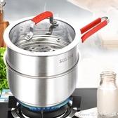 鍋具 304不銹鋼奶鍋18CM-20CM帶蒸格單柄奶鍋湯鍋電磁爐通用鍋具  艾美時尚衣櫥YYS