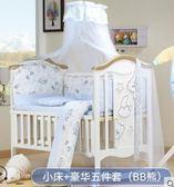 嬰兒床實木歐式多功能白色寶寶bb床搖籃床新生兒拼接大床 LX
