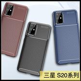 【萌萌噠】三星 S20+ S20 Ultra S20 FE 時尚經典商務新款 碳纖維紋 創意甲殼蟲 全包矽膠軟殼 手機殼