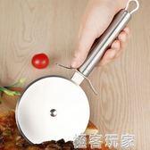 披薩刀 304不銹鋼切披薩專用刀滾輪刀切刀家用烘焙工具 極客玩家
