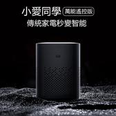 小米AI音箱 小愛音箱 智能音響 小愛同學  萬能遙控版  萬能遙控器家用語音聲控 藍牙WiFi音箱