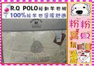 *粉粉寶貝玩具*【R.Q.POLO】100%純新天然羊毛被 被胎/雙人~國際羊毛局認證台灣製