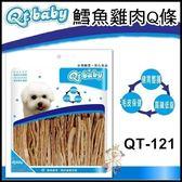 *WANG*台灣研選Qt baby 純手工烘焙 狗零食-鱈魚肌肉Q條 (QT-121) //補貨中