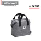 【Lustroware】日本品牌兩用拉鍊保冷/便當袋-4L