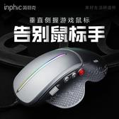 英菲克PW9機械電競游戲鼠標有線金屬跑馬燈RGB垂直側臥家用辦公電腦USB網吧吃雞宏專用 陽光好物