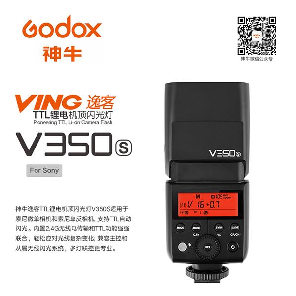 ◎相機專家◎ Godox 神牛 V350S Sony TTL鋰電機頂閃光燈 X2 V350 公司貨