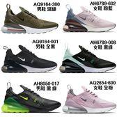 NIKE AIR MAX 270 男鞋 女鞋 慢跑 休閒 潮流 氣墊 避震 六色賣場 【運動世界】