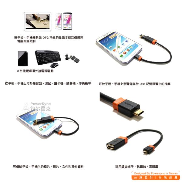 群加 Powersync Micro USB To USB 2.0 OTG 480Mbps 接頭鍍金 轉接線【圓線】/ 18cm (USB2-KROTG0180)