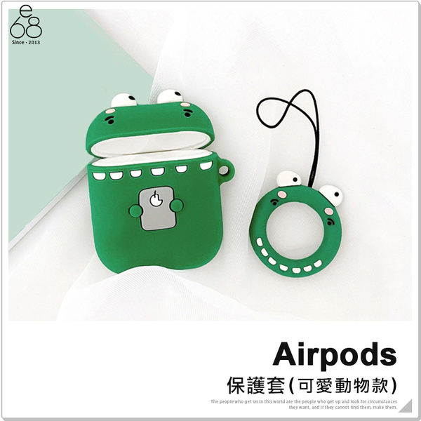 AirPods 充電盒保護套 兔子鱷魚可愛卡通 iPhone藍牙耳機防滑套 蘋果耳機防塵套 矽膠收納包耳機盒