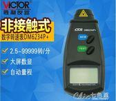 測速器  勝利原裝激光非接觸式/轉速表DM6234P 手持測速儀數字轉速測量表 七色堇