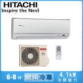 好禮六選一【HITACHI日立】6-8坪旗艦系列變頻冷專分離式冷氣RAC-40QK1/RAS-40QK1