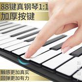電子琴手卷鋼琴88鍵加厚專業版成人便攜式初學者入門移動摺疊電子軟鍵盤 igo街頭潮人