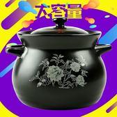 砂鍋煲湯明火耐高溫砂鍋大容量養生陶瓷煲熬粥燉鍋土鍋湯鍋【萌森家居】