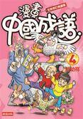 (二手書)漫畫中國成語(4)(全新修訂典藏版)
