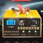 汽車電瓶充電器12V24V伏摩托車蓄電池全智能通用型純銅自動充電機 智聯igo