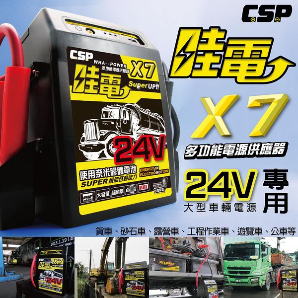 【CSP】哇電 X7 卡車緊急救援多功能電源供應器 內建USB插孔【台灣製】24V