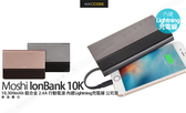 Moshi IonBank 10K 10,300mAh 鋁合金 2.4A 行動電源 內建Lightning線 公司貨