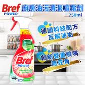 Bref廚房油污清潔噴劑750mlx4