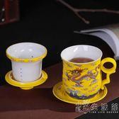 茶杯陶瓷過濾帶蓋泡茶杯家用水杯辦公室個人杯子龍紋  小時光生活館