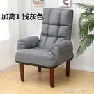 單人沙發子現代簡約懶人沙發單人電腦臥室躺椅迷你餵奶椅子哺乳椅 NMS蘿莉小腳ㄚ
