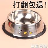 不銹鋼狗碗防打翻狗盆食盆寵物碗狗盤大號單碗大型犬飯盆狗狗用品  自由角落