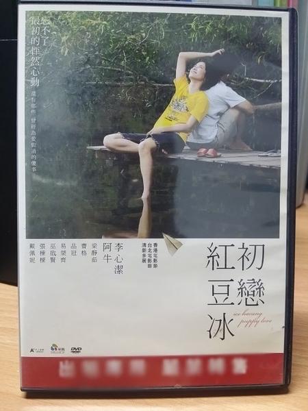 挖寶二手片-Y91-040-正版DVD-華語【初戀紅豆冰】-阿牛 李心潔