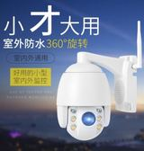監控攝影機 球機攝像頭360度旋轉監控器高清家用室外無線wifi手機4G遠程戶外 免運 艾維朵