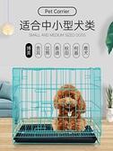 寵物籠 狗籠子貓籠子帶廁所寵物家用室內泰迪小型犬中型犬貓別墅大型狗籠 宜品
