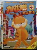 挖寶二手片-X22-259-正版DVD*動畫【加菲貓-幸福生活(4)】-國語發音
