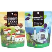O,natural歐納丘純天然土耳其榛果80g2袋+雙椹果80g2袋