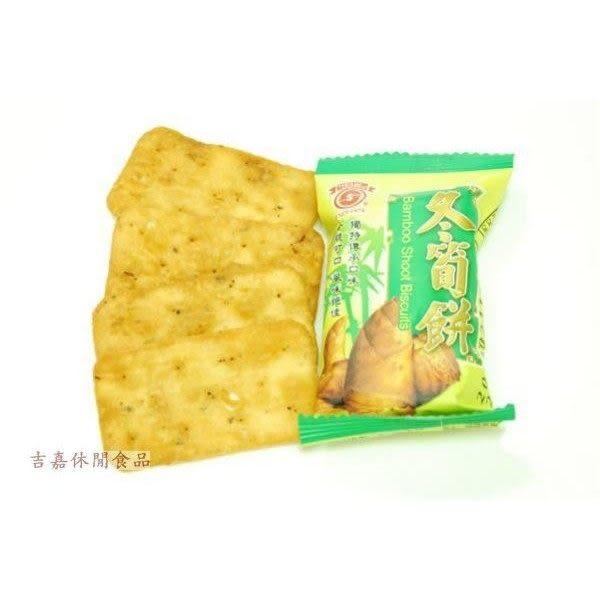 【吉嘉食品】竹山日香 冬筍餅 300公克58元[#300]{DV19}