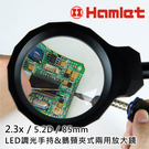 【Hamlet 哈姆雷特】2.3x/5.2D/85mm LED調光手持鵝頸夾式兩用放大鏡【N272】