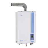 含原廠基本安裝 和成HCG 熱水器 數位恆溫火排分段強制排氣熱水器13L GH579Q(桶裝瓦斯)