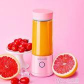 便攜式榨汁機家用水果小型電動榨汁杯充電迷你炸水果汁機學生  chic七色堇