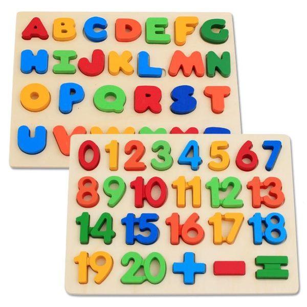 認數字母數字拼圖積木兒童寶寶益智男童玩具1-2-3-4-6周歲5男孩子三角衣櫥