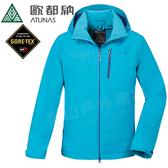 Atunas 歐都納 A-G1714M 藍 男 GTX兩件式保暖外套 Gore-Tex防風防水羽絨外套 戶外旅遊外套