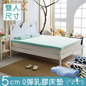 House Door 大和抗菌表布 5cm乳膠床墊全配組-雙人5尺水湖藍