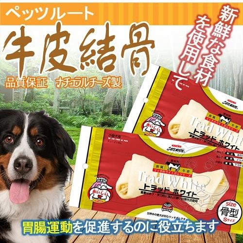 【培菓平價寵物網 】Petz Route沛滋露》60203原味牛皮打結骨11cm-S(1入)